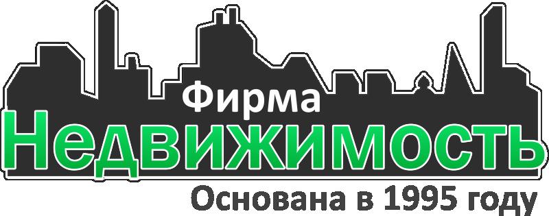 """ООО Фирма """"Недвижимость"""""""